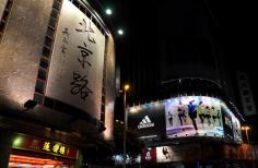 Shermine 2020 广州游 (初到)