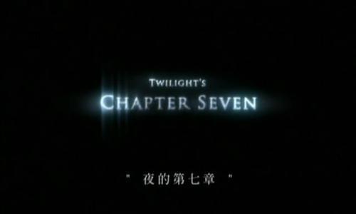歌曲: 夜的第七章